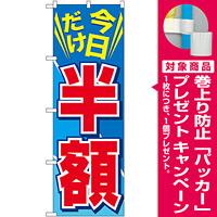 のぼり旗 今日だけ半額 (GNB-2306) [プレゼント付]