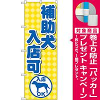 のぼり旗 補助犬入店可 (GNB-2309) [プレゼント付]