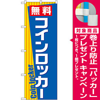 のぼり旗 無料コインロッカー (GNB-2315) [プレゼント付]