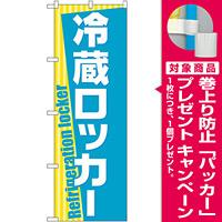 のぼり旗 冷蔵ロッカー (GNB-2316) [プレゼント付]