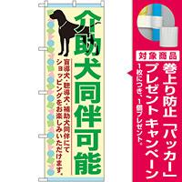 のぼり旗 介助犬同伴可能 (GNB-2317) [プレゼント付]