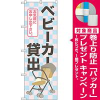 のぼり旗 ベビーカー貸出  (GNB-2324) [プレゼント付]