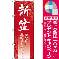 のぼり旗 新盆 (GNB-2331) [プレゼント付]