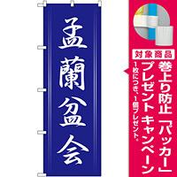 のぼり旗 孟蘭盆会 (GNB-2333) [プレゼント付]