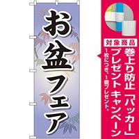 のぼり旗 お盆フェア (GNB-2336) [プレゼント付]
