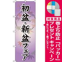 のぼり旗 初盆 ・新盆フェア (GNB-2337) [プレゼント付]