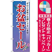 のぼり旗 お盆セール (GNB-2338) [プレゼント付]