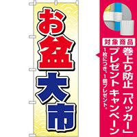 のぼり旗 お盆大市 (GNB-2339) [プレゼント付]