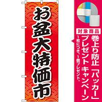 のぼり旗 お盆大特価市 (GNB-2340) [プレゼント付]