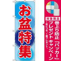 のぼり旗 お盆特集 (GNB-2343) [プレゼント付]