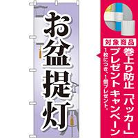のぼり旗 お盆提灯 (GNB-2345) [プレゼント付]