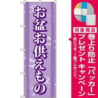 のぼり旗 お盆お供えもの (GNB-2347) [プレゼント付]