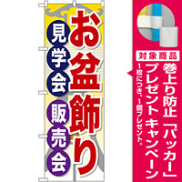 のぼり旗 お盆飾り見学会販売会 (GNB-2348) [プレゼント付]