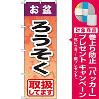 のぼり旗 お盆ろうそく (GNB-2354) [プレゼント付]