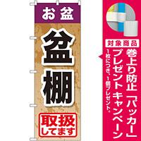 のぼり旗 お盆盆棚 (GNB-2355) [プレゼント付]