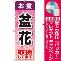 のぼり旗 お盆盆花 (GNB-2356) [プレゼント付]