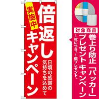のぼり旗 倍返しキャンペーン 赤 (GNB-2365) [プレゼント付]
