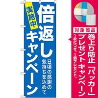 のぼり旗 倍返しキャンペーン 青 (GNB-2366) [プレゼント付]