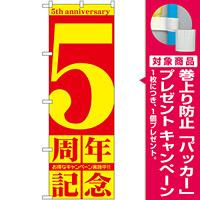 のぼり旗 5周年記念 (GNB-2403) [プレゼント付]