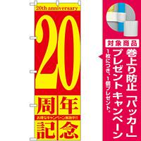 のぼり旗 20周年記念 (GNB-2406) [プレゼント付]
