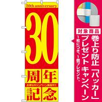 のぼり旗 30周年記念 (GNB-2408) [プレゼント付]