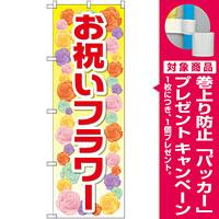 のぼり旗 お祝いフラワー (GNB-2414) [プレゼント付]