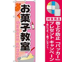 のぼり旗 お菓子教室 (GNB-2415) [プレゼント付]