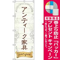 のぼり旗 アンティーク家具 (GNB-2420) [プレゼント付]