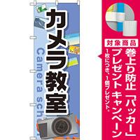 のぼり旗 カメラ教室 (GNB-2428) [プレゼント付]