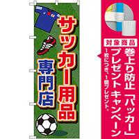 のぼり旗 サッカー用品専門店 (GNB-2440) [プレゼント付]