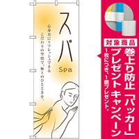 のぼり旗 スパ (GNB-2446) [プレゼント付]