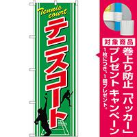 のぼり旗 テニスコート (GNB-2451) [プレゼント付]