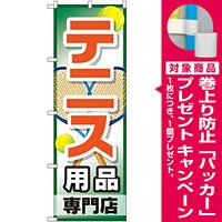 のぼり旗 テニス用品専門店 (GNB-2453) [プレゼント付]