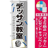 のぼり旗 デッサン教室 (GNB-2454) [プレゼント付]