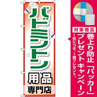 のぼり旗 バドミントン用品専門店 (GNB-2471) [プレゼント付]