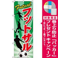 のぼり旗 フットサル 緑/赤文字 (GNB-2480) [プレゼント付]