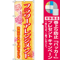 のぼり旗 フラワーアレンジメント (GNB-2481) [プレゼント付]