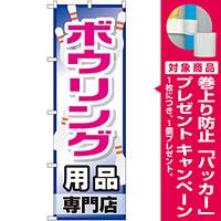のぼり旗 ボウリング用品専門店 (GNB-2487) [プレゼント付]