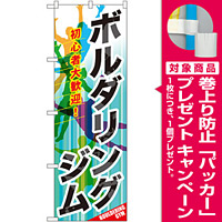 のぼり旗 ボルダリングジム (GNB-2488) [プレゼント付]