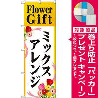 のぼり旗 Flower Gift ミックスアレンジ (GNB-2490) [プレゼント付]