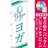 のぼり旗 ヨガ (GNB-2493) [プレゼント付]