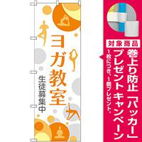 のぼり旗 ヨガ教室 生徒募集中 (GNB-2494) [プレゼント付]