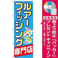 のぼり旗 ルアーフィッシング専門店 (GNB-2498) [プレゼント付]
