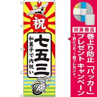 のぼり旗 七五三 和菓子で内祝い (GNB-2501) [プレゼント付]