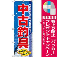 のぼり旗 中古釣具 (GNB-2503) [プレゼント付]