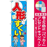 のぼり旗 人形すくい (GNB-2505) [プレゼント付]