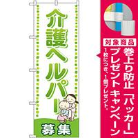 のぼり旗 介護ヘルパー 募集 (GNB-2506) [プレゼント付]