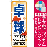 のぼり旗 卓球用品専門店 (GNB-2511) [プレゼント付]