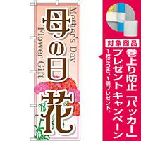 のぼり旗 母の日 花 (GNB-2521) [プレゼント付]