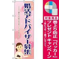 のぼり旗 婚活アドバイザー募集 (GNB-2525) [プレゼント付]